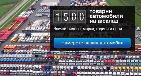 1500 товарни автомобили, Доставка по целия свят!